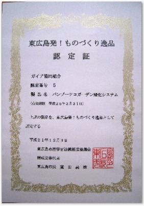 東広島ものづくり逸品認定授与式 002.jpg / /