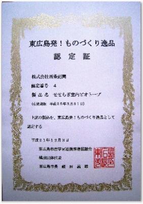 東広島ものづくり逸品認定授与式 001.jpg / /