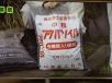 微生物土壌改良肥料「フタバソイル」