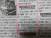中国新聞TV欄