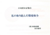 歴史有る広島県缶詰協会さんの総会で、「私の取り組んだ環境保全」のお話をさせて頂きました。
