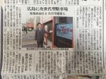 中国新聞IMG_4923
