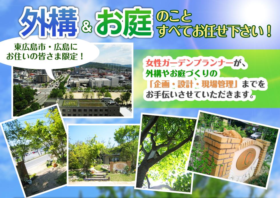 広島・東広島市の外構&お庭のこと何でもお任せ下さい